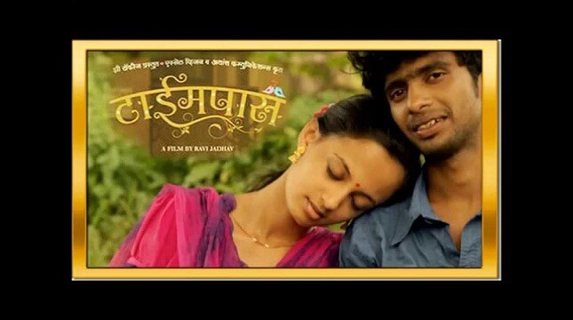 Mala Ved Lagale Premache Lyrics | Time Pass Song