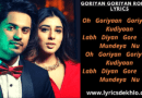 Goriyan Goriyan Romana Lyrics | New Punjabi Song