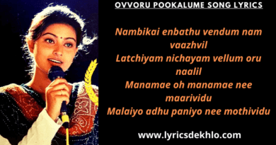 Ovvoru Pookalume Song Lyrics | Tamil Song