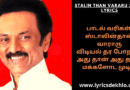 Stalin Than Vararu Song Lyrics | Campaign Song